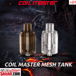 COIL MASTER MESH DISPOSABLE TANK