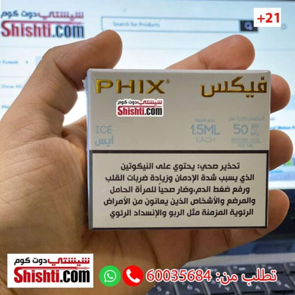 phix vape kuwait