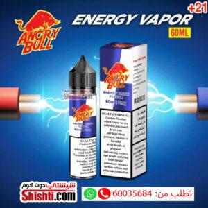 energy vapor