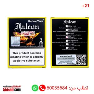 falcon coils kuwait