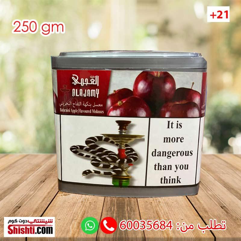Alajamy Bahraini Apple Flavoured Molasses 250gm