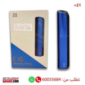e10 heating system blue