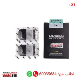 caliburn g pods kuwait