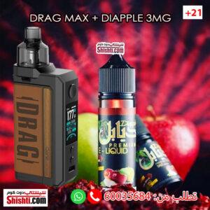drag max vape kuwait