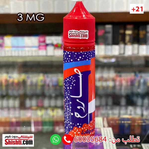 rocket vape liquid lolly water ice 3mg