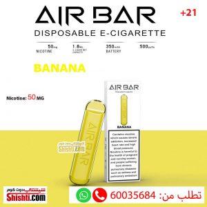 air bar banana 50mg airbar banana pods