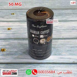 the captain arabic coffee 50mg