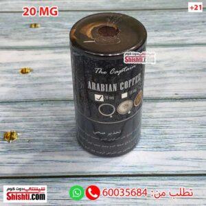 the captain arabian coffee