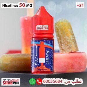 rocket liquid 50mg salt 30ml