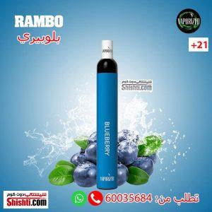 rambo blueberry disposbale
