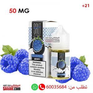 super salt blue raspberry 50mg