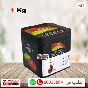 alfakher two apples 1kg molasses