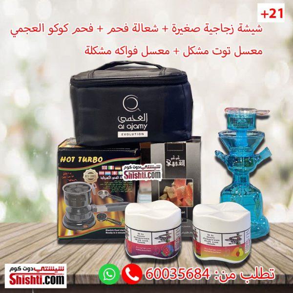 hookah deal 5 items in 1