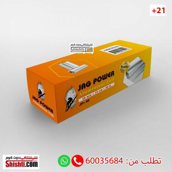 hookah foil jag power aluminium foil