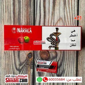 al nakhla double apple molasses 1 kilo