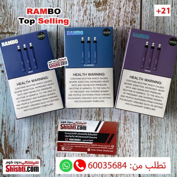 rambo top selling flavours