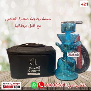 small glass hookah alajamy