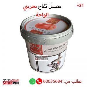 bahraini apple molasses alwaha