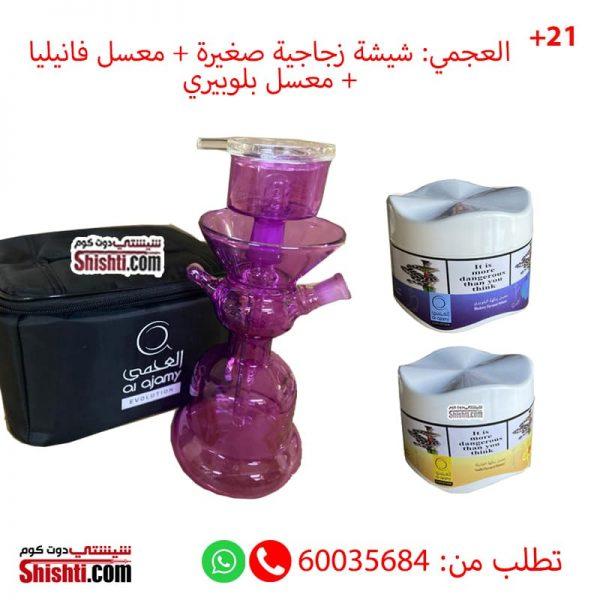 alajamy shisha deal alajamy molasses glass hookah