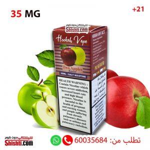hookah vape two apples 35mg