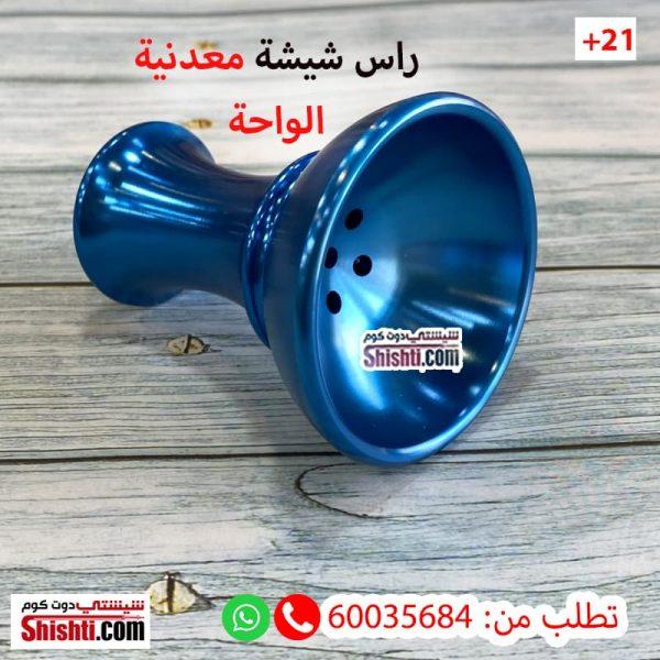 blue hookah head aluminium