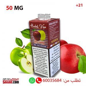 hookah vape 50mg two apples salte