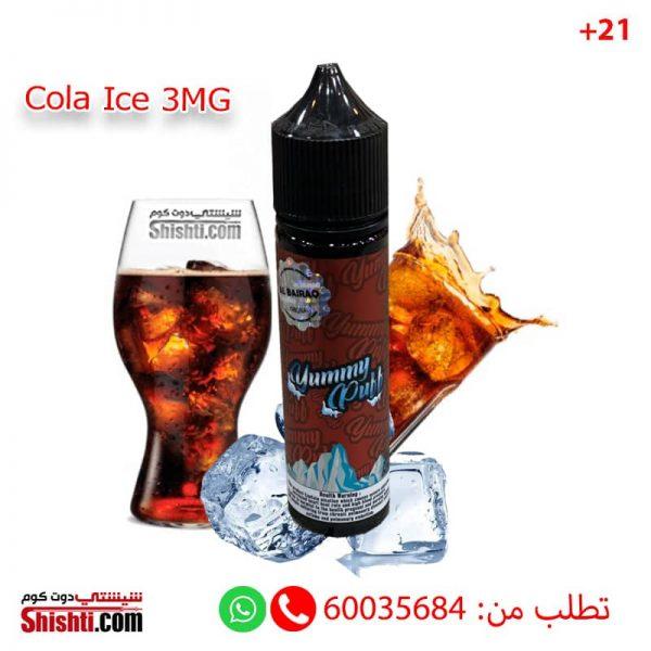 gummy puff cola ice 3mg vape liquid