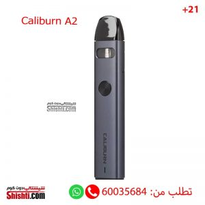 caliburn a2 grey calibrun a2 kuwait