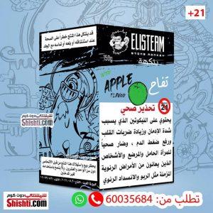 elisteam stones apple flavor
