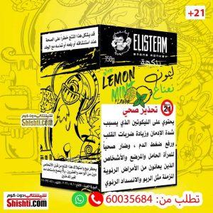 elisteam stones lemon mint