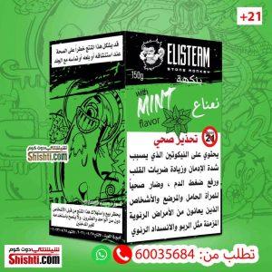 elisteam stones mint flavor