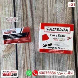 falterha shisha filter lebanon falterha
