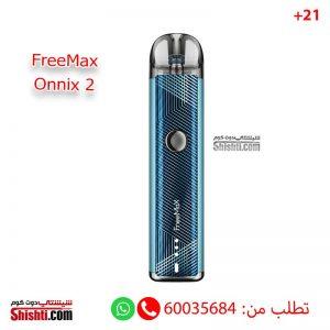 freemax onnix 2 blue color 15w