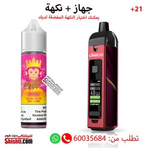 unico surprise bubble gum kings vape kuwait